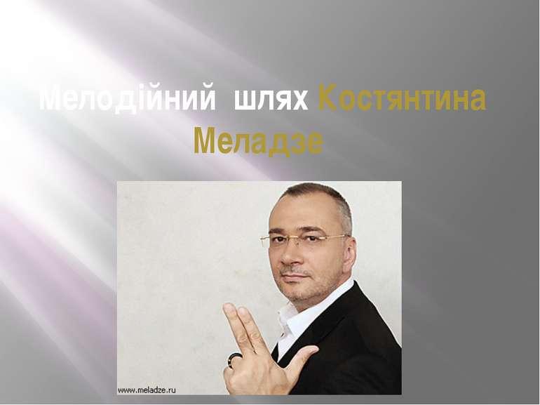 Мелодійний шлях Костянтина Меладзе