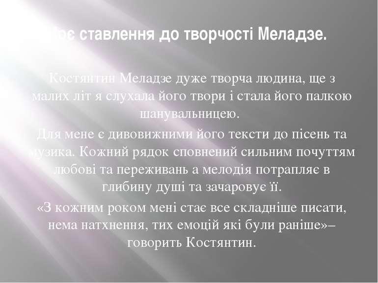 Моє ставлення до творчості Меладзе. Костянтин Меладзе дуже творча людина, ще ...