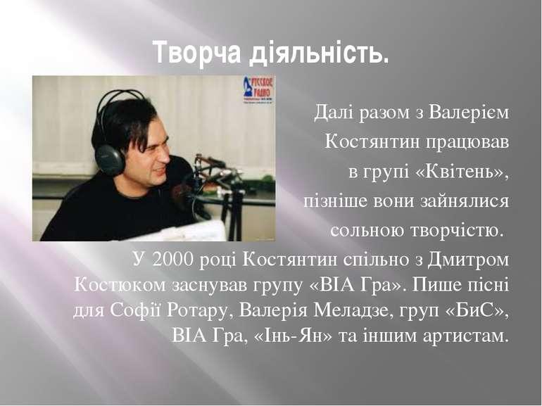Творча діяльність. Далі разом з Валерієм Костянтин працював в групі «Квітень»...