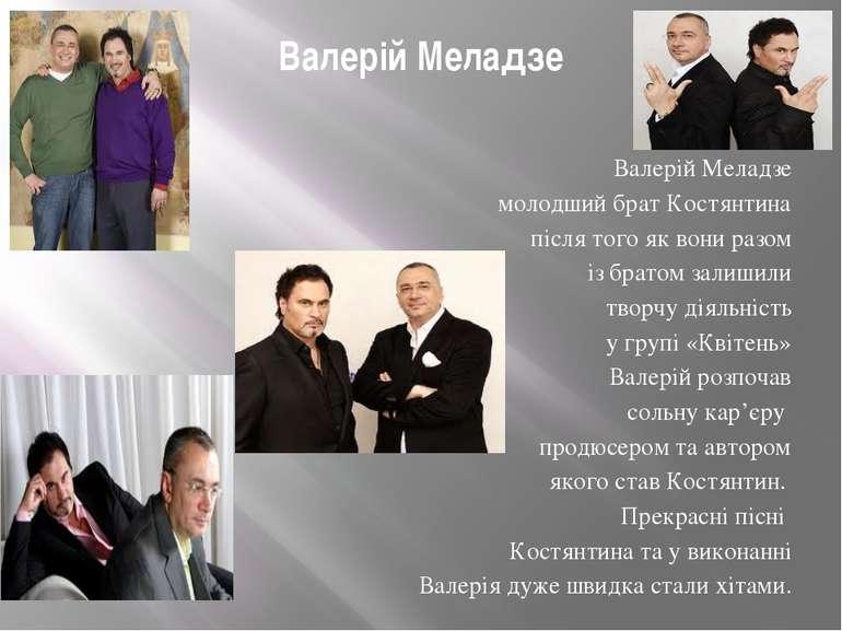 Валерій Меладзе Валерій Меладзе молодший брат Костянтина після того як вони р...