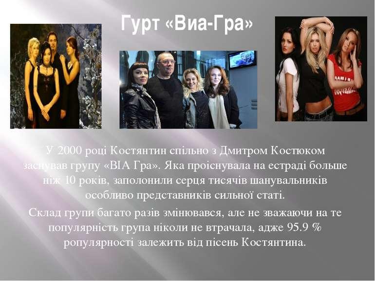 Гурт «Виа-Гра» У 2000 році Костянтин спільно з Дмитром Костюком заснував груп...