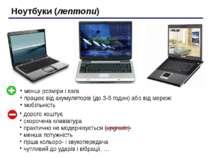 Ноутбуки (лептопи) менші розміри і вага працює від акумуляторів (до 3-5 годин...