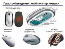 Пристрої введення: маніпулятор «миша» Світлодіодні миші Лазерні (точність в 2...