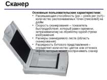 Сканер Основные пользовательские характеристики: Разрешающая способность (ppi...
