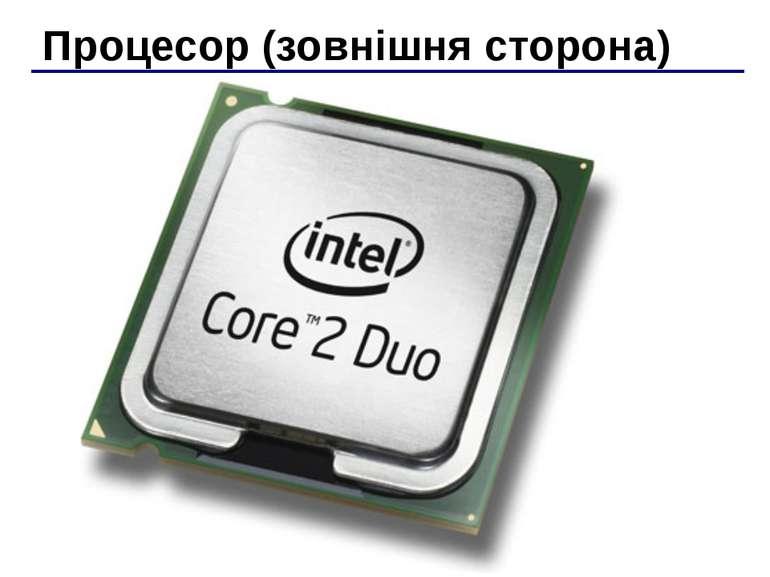 Процесор (зовнішня сторона)