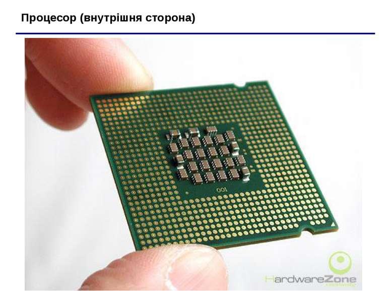 Процесор (внутрішня сторона)