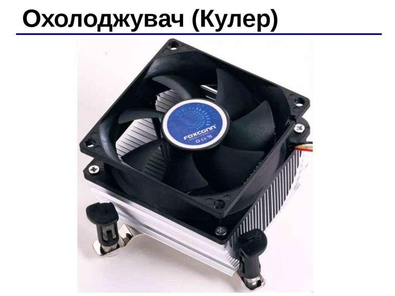 Охолоджувач (Кулер)