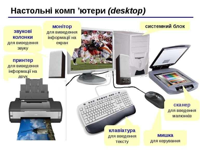 мишка для керування Настольні комп 'ютери (desktop) системний блок принтер дл...