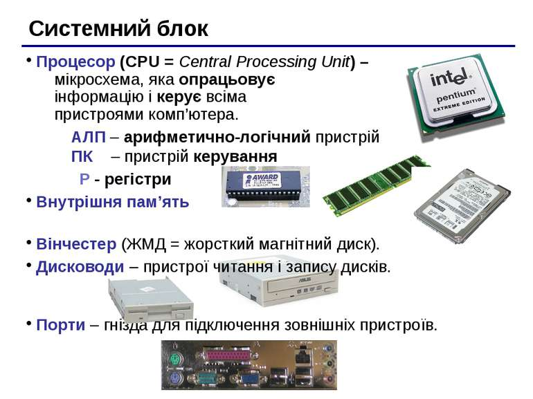 Системний блок Процесор (CPU = Central Processing Unit) – мікросхема, яка опр...