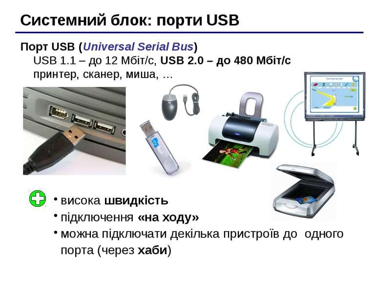 Системний блок: порти USB Порт USB (Universal Serial Bus) USB 1.1 – до 12 Мбі...