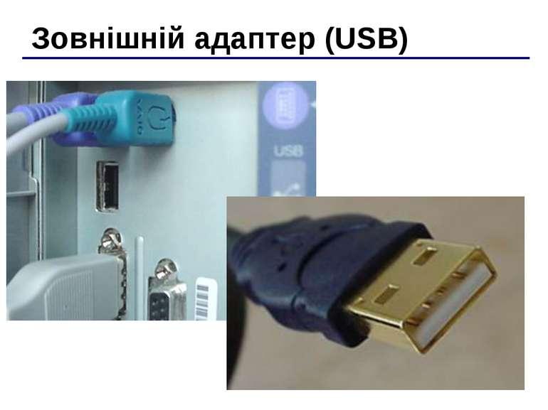 Зовнішній адаптер (USB)