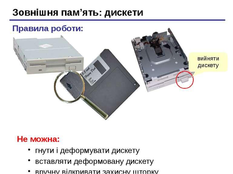 Правила роботи: Не можна: гнути і деформувати дискету вставляти деформовану д...