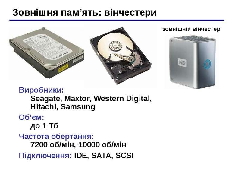 Зовнішня пам'ять: вінчестери Виробники: Seagate, Maxtor, Western Digital, Hit...