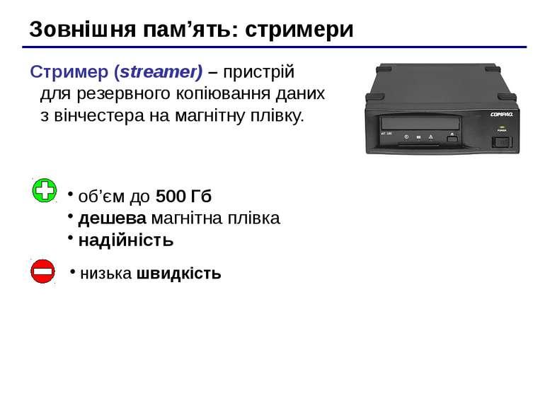 Зовнішня пам'ять: стримери Стример (streamer) – пристрій для резервного копію...