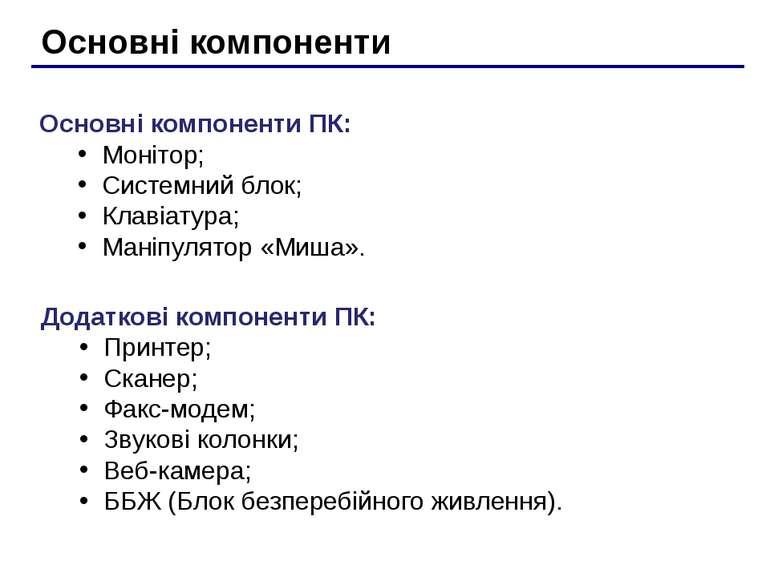 Основні компоненти Основні компоненти ПК: Монітор; Системний блок; Клавіатура...
