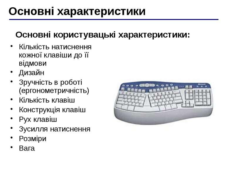 Кількість натиснення кожної клавіши до її відмови Дизайн Зручність в роботі (...