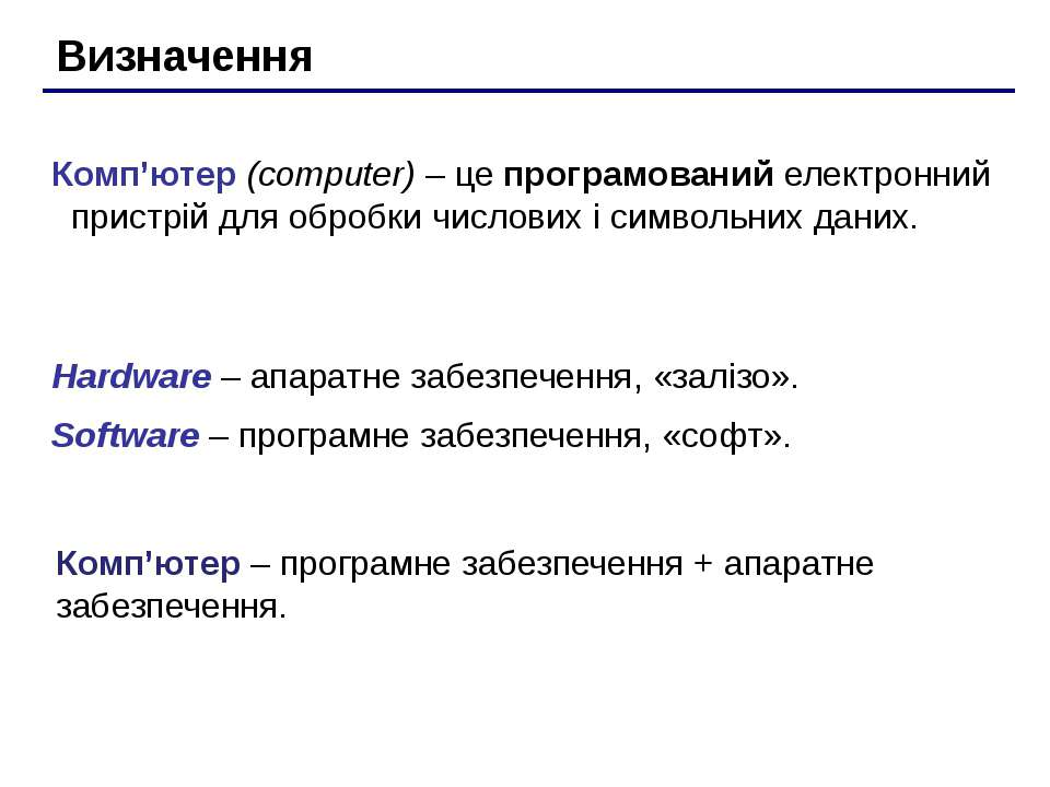 Визначення Комп'ютер (computer) – це програмований електронний пристрій для о...