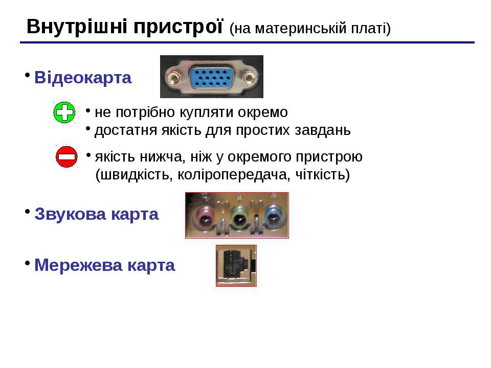 Внутрішні пристрої (на материнській платі) Відеокарта Звукова карта Мережева ...