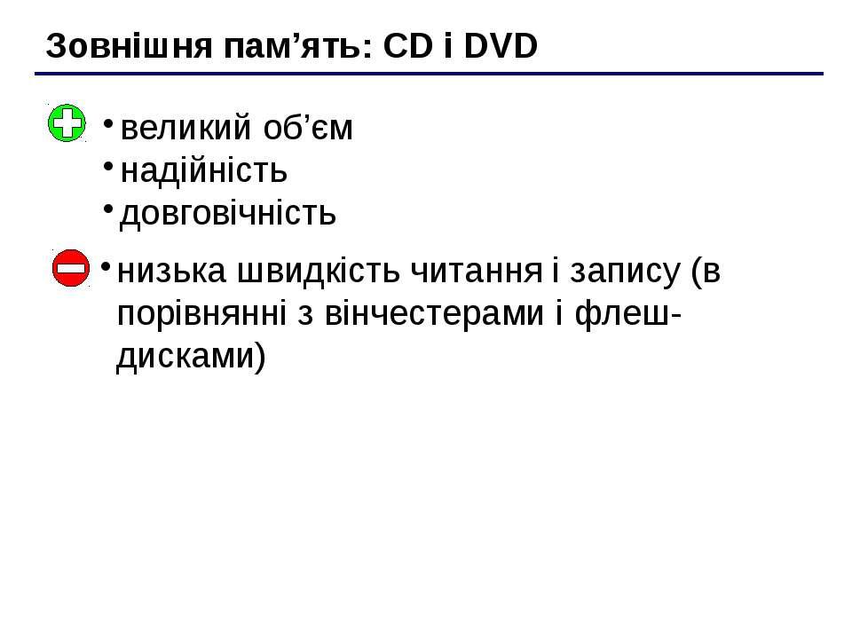 Зовнішня пам'ять: CD і DVD великий об'єм надійність довговічність низька швид...