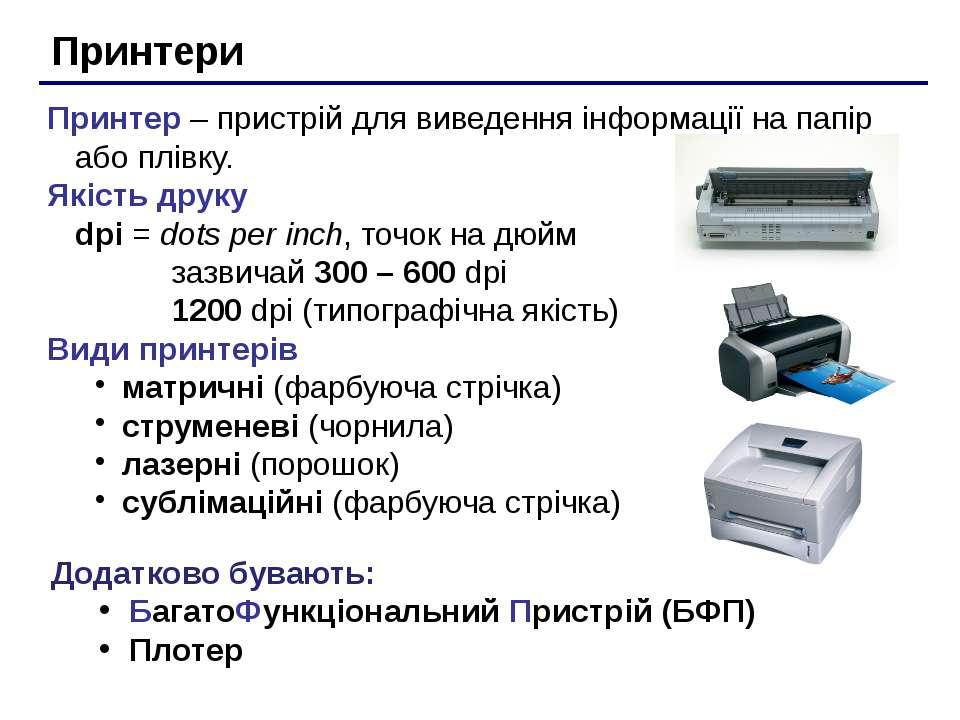 Принтери Принтер – пристрій для виведення інформації на папір або плівку. Які...