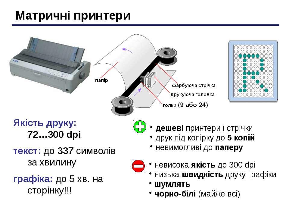 Якість друку: 72…300 dpi текст: до 337 символів за хвилину графіка: до 5 хв. ...
