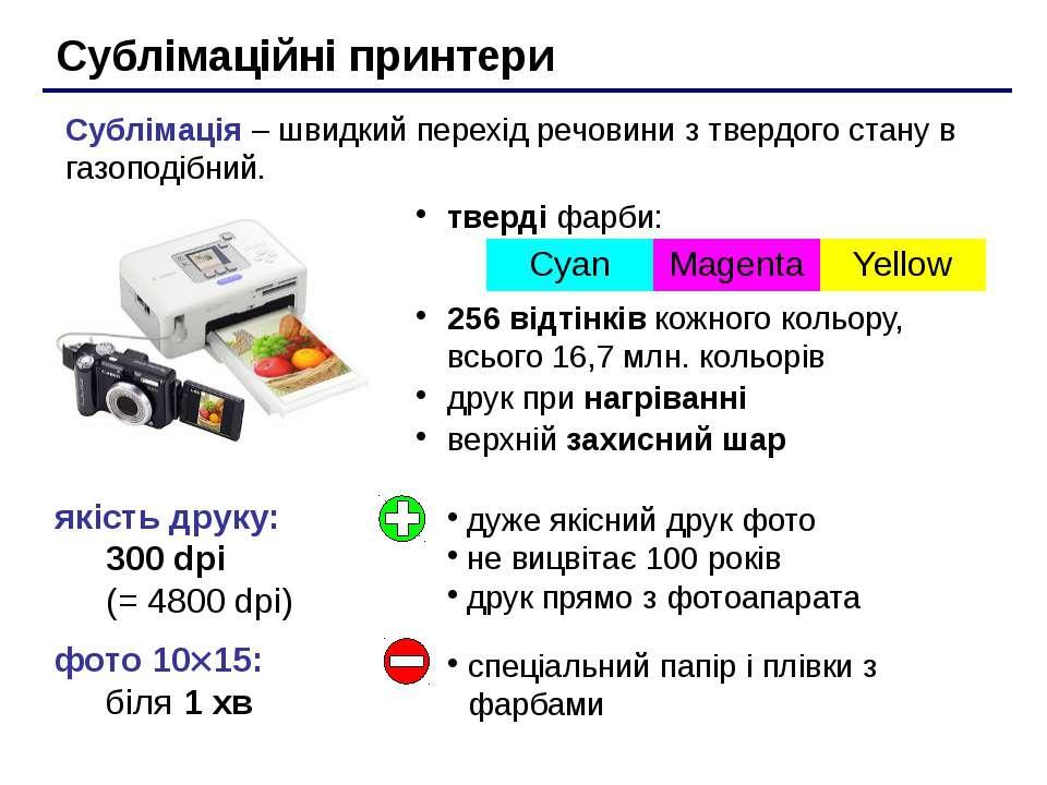 Сублімаційні принтери якість друку: 300 dpi (= 4800 dpi) фото 10 15: біля 1 х...
