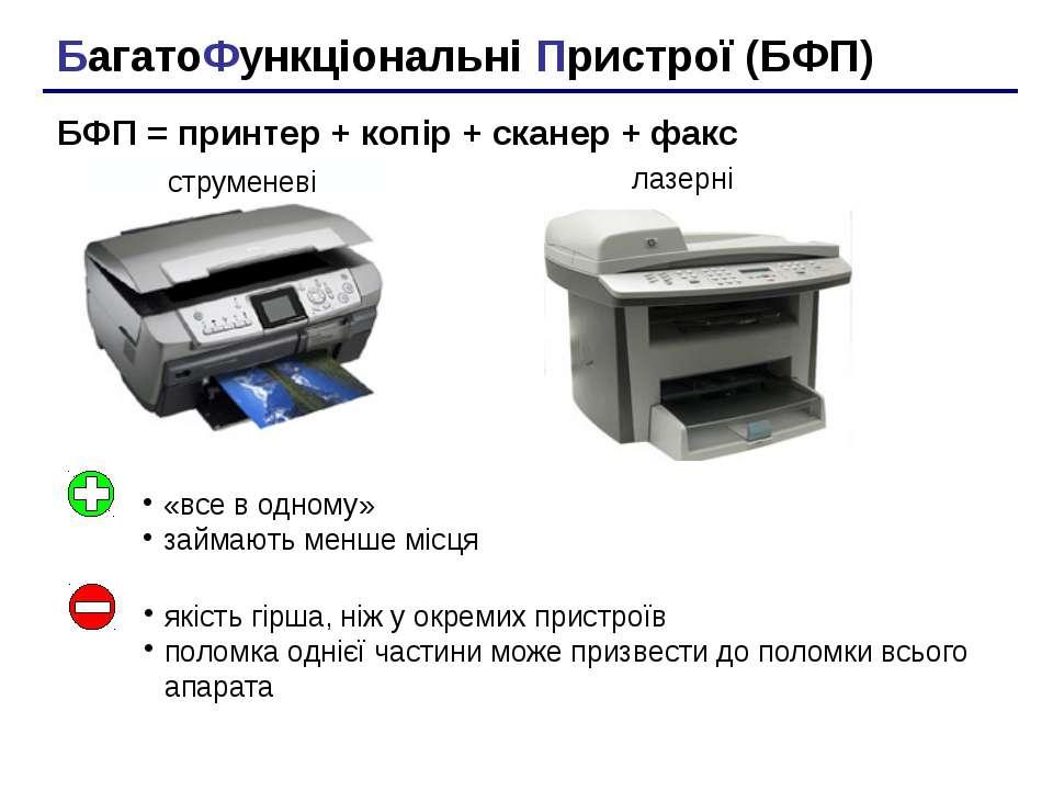 БагатоФункціональні Пристрої (БФП) БФП = принтер + копір + сканер + факс стру...