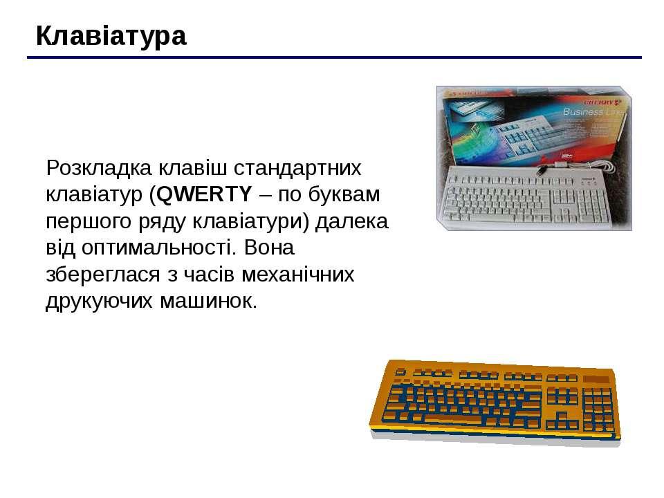 Розкладка клавіш стандартних клавіатур (QWERTY – по буквам першого ряду клаві...