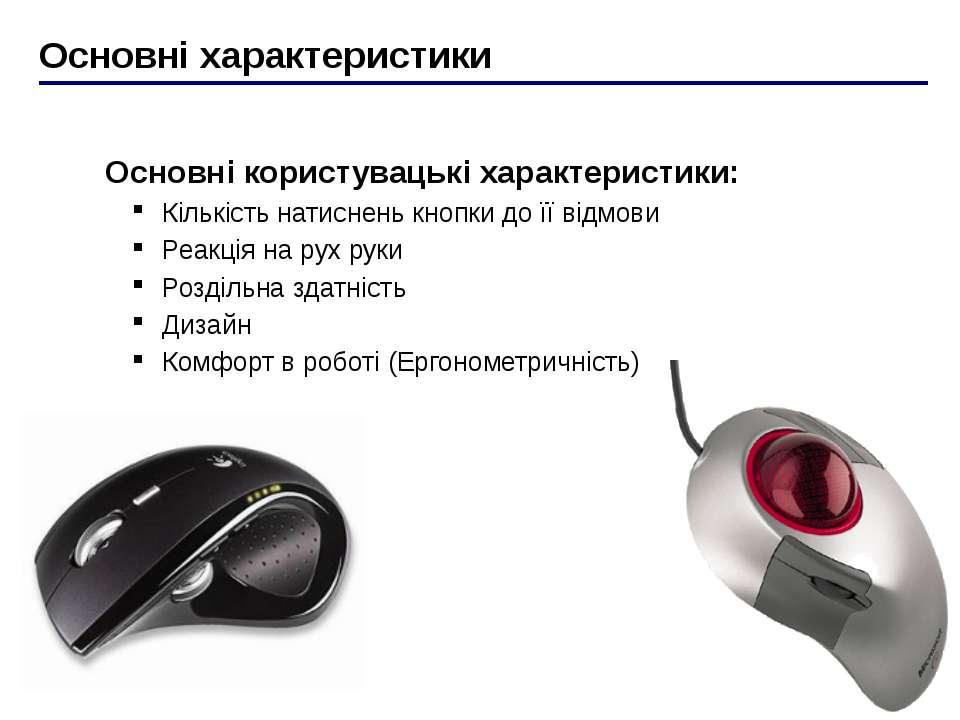 Основні характеристики Основні користувацькі характеристики: Кількість натисн...
