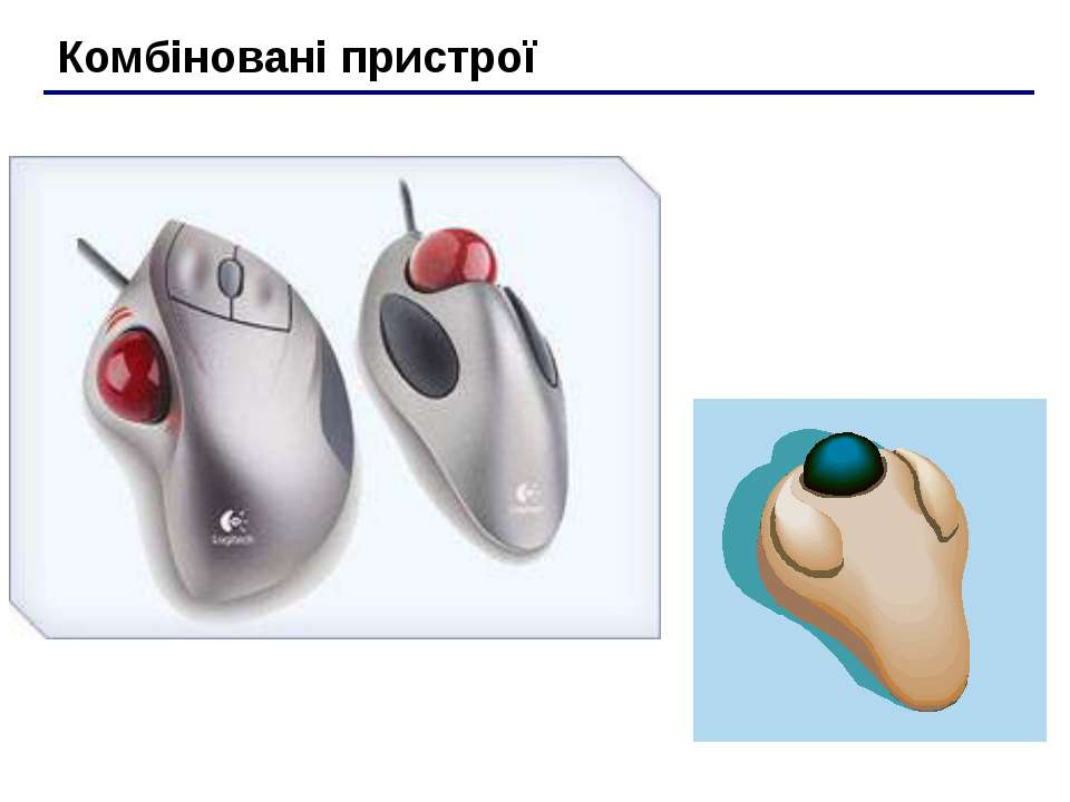 Комбіновані пристрої