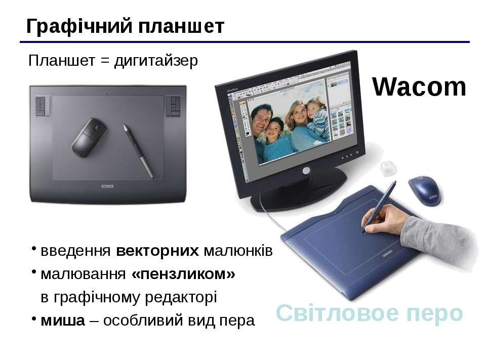 Графічний планшет Wacom Планшет = дигитайзер введення векторних малюнків малю...
