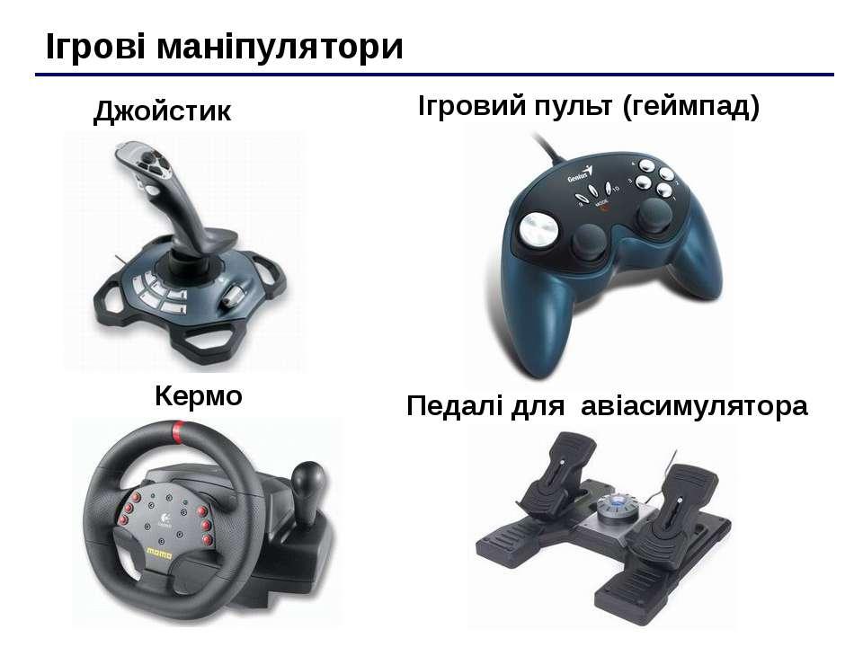 Ігрові маніпулятори Ігровий пульт (геймпад) Джойстик Кермо Педалі для авіасим...