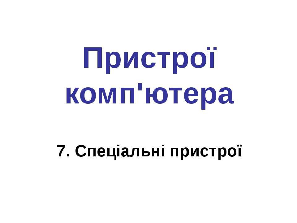 Пристрої комп'ютера 7. Спеціальні пристрої