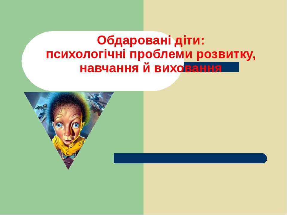 Обдаровані діти: психологічні проблеми розвитку, навчання й виховання