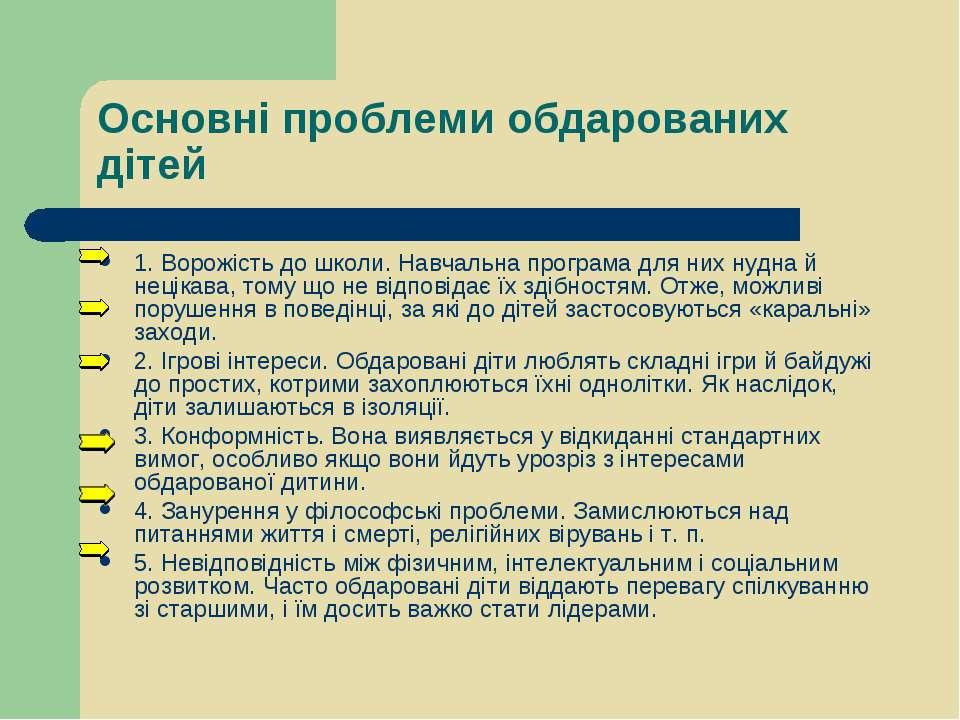 Основні проблеми обдарованих дітей 1. Ворожість до школи. Навчальна програма ...