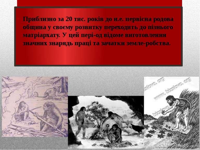 Приблизно за 20 тис. років до н.е. первісна родова община у своєму розвитку п...