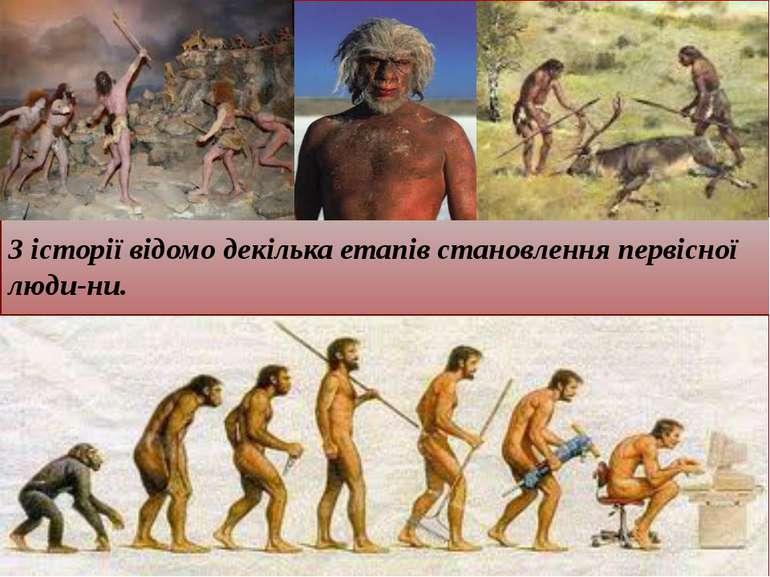 З історії відомо декілька етапів становлення первісної люди ни.