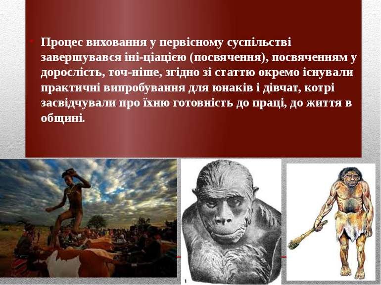 Процес виховання у первісному суспільстві завершувався іні ціацією (посвяченн...