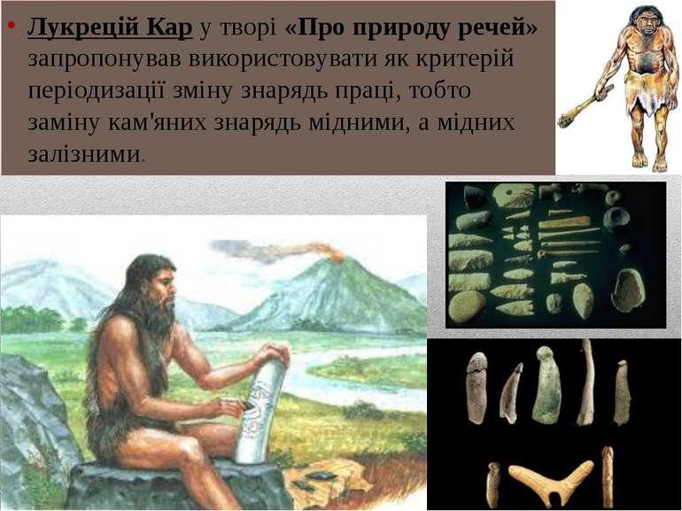 Лукрецій Кар у творі «Про природу речей» запропонував використовувати як крит...