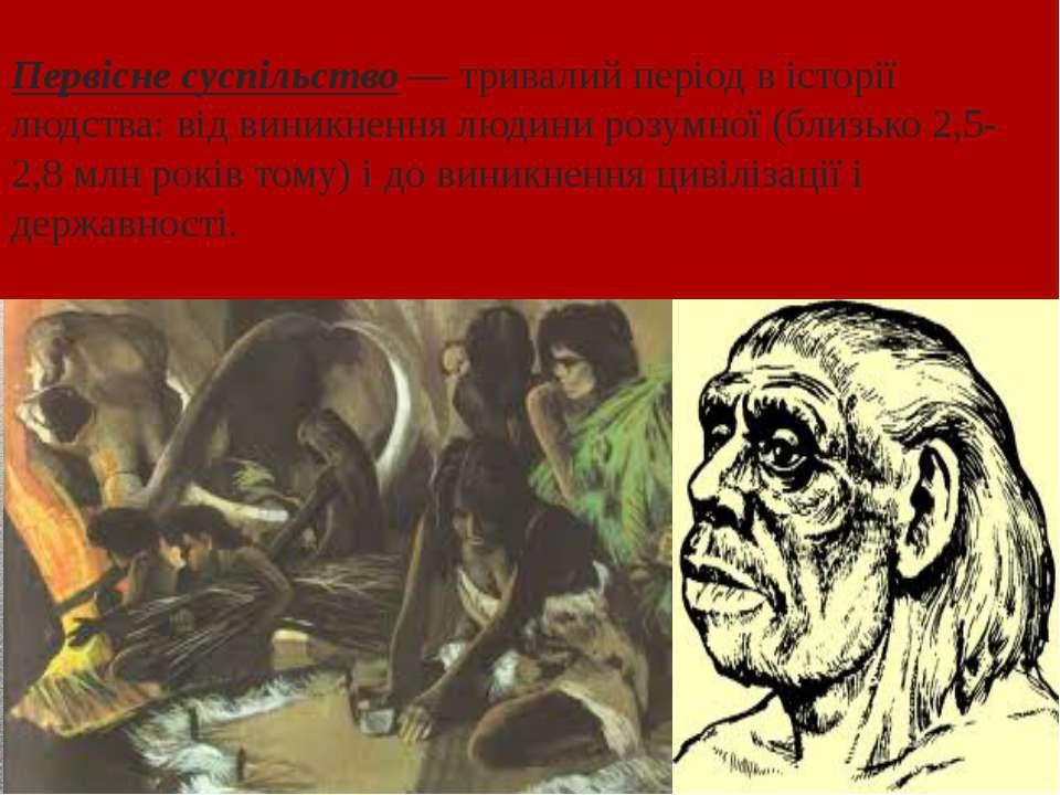 Первісне суспільство— тривалий період в історії людства: від виникнення люди...