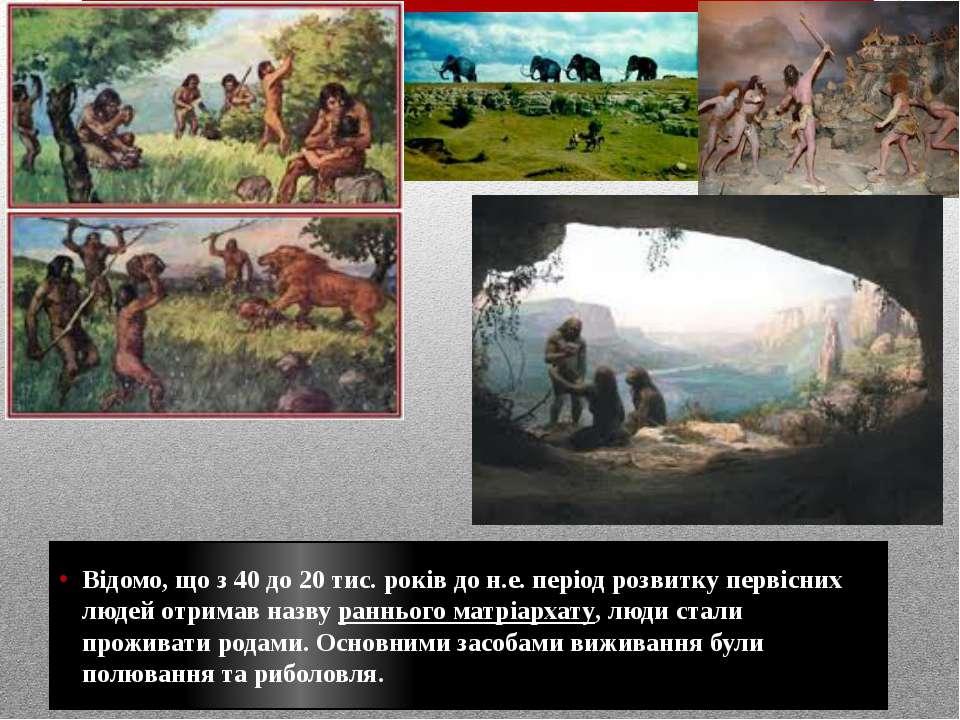 Відомо, що з 40 до 20 тис. років до н.е. період розвитку первісних людей отри...