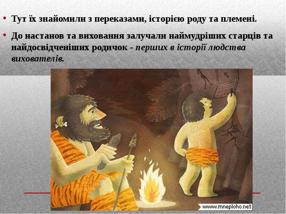 Тут їх знайомили з переказами, історією роду та племені. До настанов та вихов...