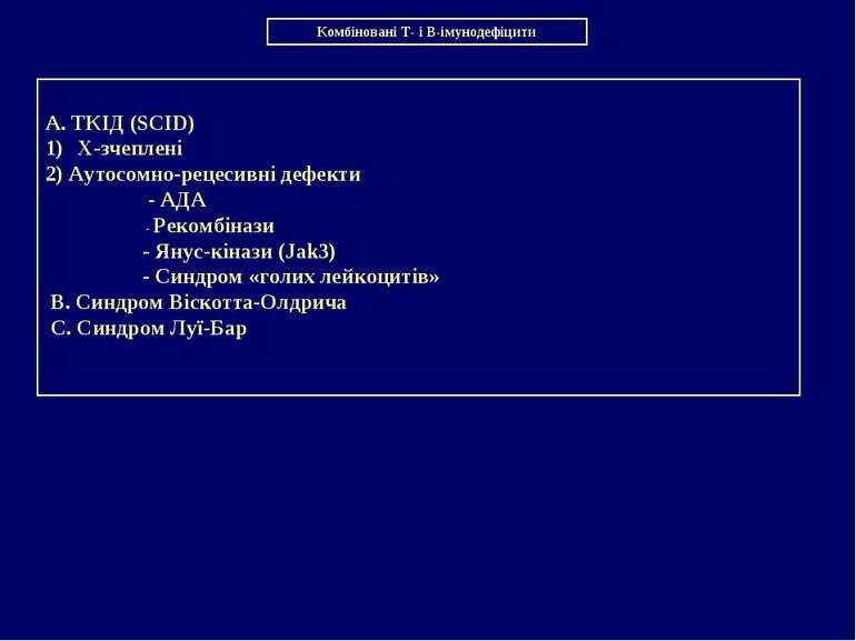 Комбіновані Т- і В-імунодефіцити А. ТКІД (SCID) Х-зчеплені 2) Аутосомно-рецес...