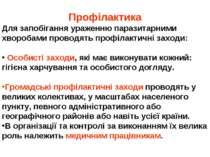 Профілактика Для запобігання ураженню паразитарними хворобами проводять профі...