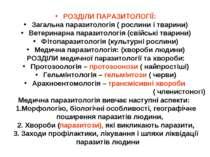 РОЗДІЛИ ПАРАЗИТОЛОГІЇ: Загальна паразитологія ( рослини і тварини) Ветеринарн...