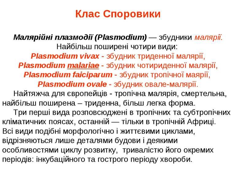 Клас Споровики Малярійні плазмодії (Plasmodium) — збудники малярії. Найбільш ...