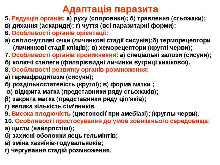 Адаптація паразита 5. Редукція органів: а) руху (споровики); б) травлення (ст...