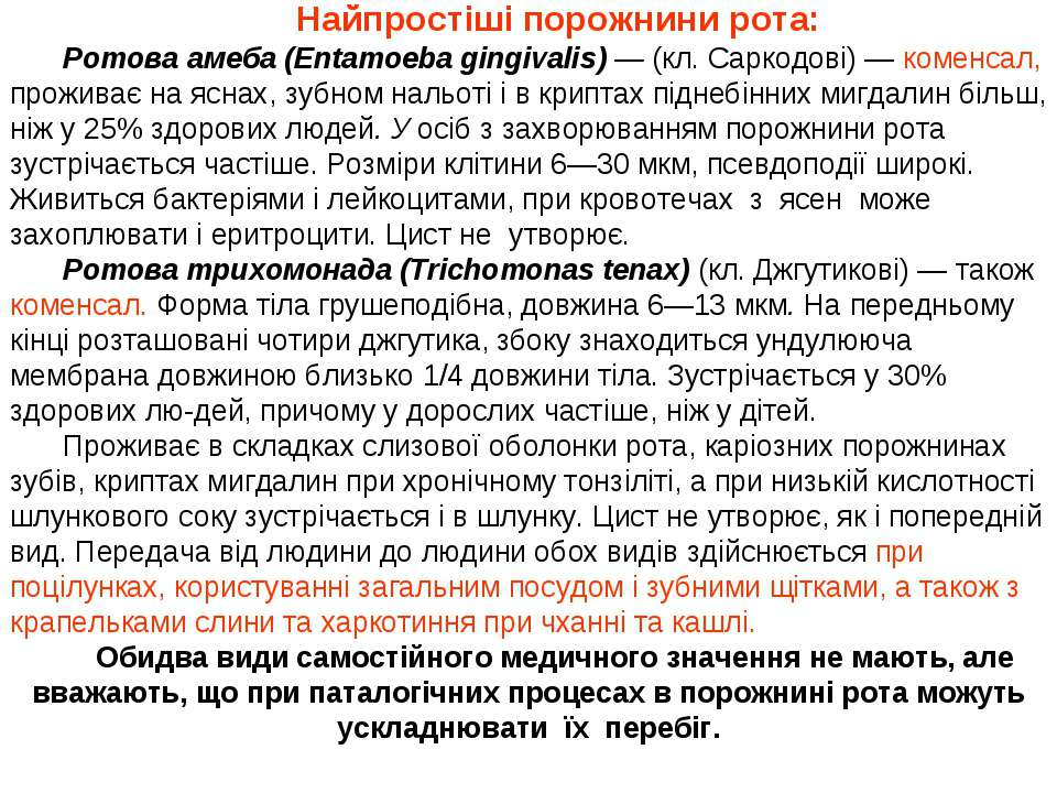 Найпростіші порожнини рота: Ротова амеба (Entamoeba gingivalis) — (кл. Саркод...