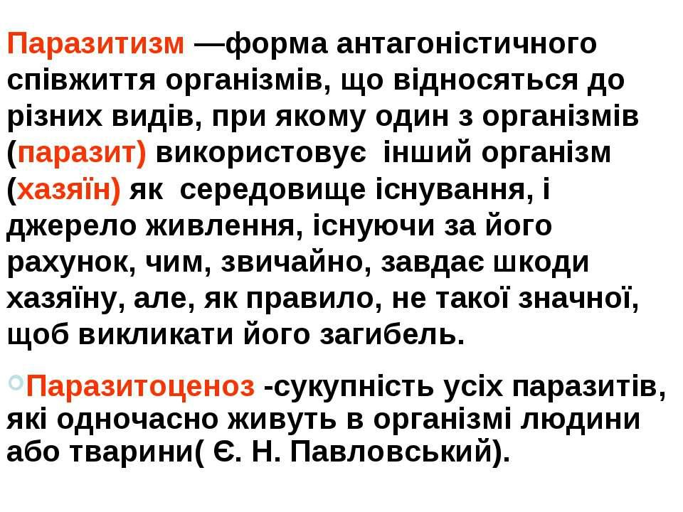 Паразитизм —форма антагоністичного співжиття організмів, щo відносяться до рі...
