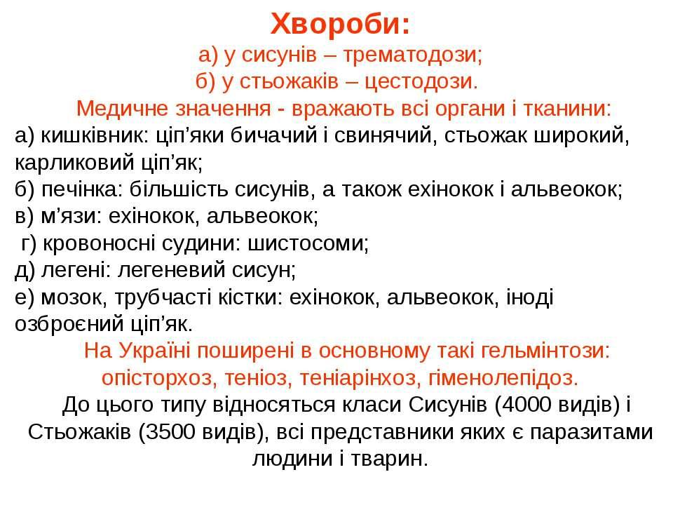 Хвороби: а) у сисунів – трематодози; б) у стьожаків – цестодози. Медичне знач...